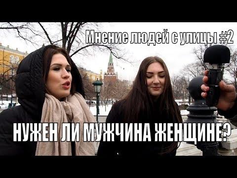 НУЖЕН ЛИ МУЖЧИНА ЖЕНЩИНЕ? (Мнение людей с улицы #2) уличный опрос девушек и мужчин