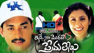 Ide Naa Modati Premalekha | 2001 Telugu HD Full Movie | Jayaram | Rimmi Sen | ETV Cinema