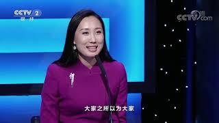 《一槌定音》 20191110  CCTV财经