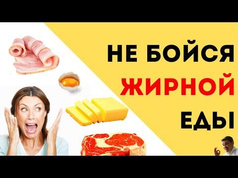 Диета БЕЗ ЖИРОВ = КАМНИ в желчном пузыре! Обезжиренные продукты вред. Насыщенные жиры и холестерин.