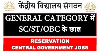 RESERVATION IN CENTRAL GOVERNMENT JOBS 2019 | KVS LDC 2019 | RESERVATION IN INDIA 2019