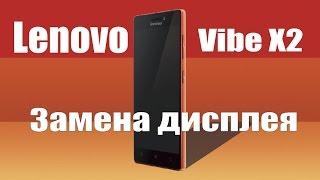 Разборка и замена дисплейного модуля Lenovo Vibe X2