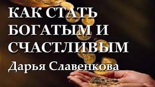 Как стать богатым и счастливым? Узнайте, как открыть денежный канал и стать богатым и счастливым.(Как стать богатым и счастливым. Получите ПОДАРОК от Дарьи ..., 2016-03-07T05:57:46.000Z)