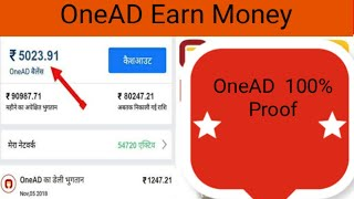 Onead 28.06.2019 Earn 🔴LIVE Payment Proof.Onead Earn Money payment proof