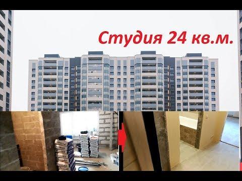 Ремонт студии 24 кв.м. в Жемчужине Зеленограда (17-й микрорайон)