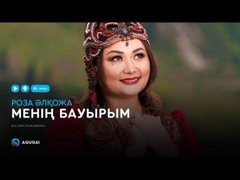 Роза Әлқожа - Менің бауырым (аудио)