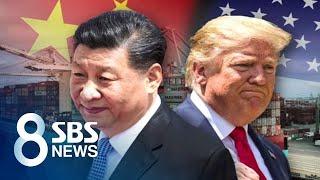 최고 25 관세 중국 반격하자…트럼프 우리가 더 유리 …