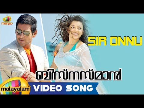 Businessman Movie Songs - Sir Unnu Song - Mahesh Babu | Kajal Aggarwal - Malayalam