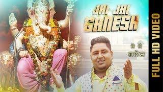 JAI JAI GANESH (Full ) | SANDEEP JOGI | GANPATI SPECIAL | New Punjabi Songs 2018 | AMAR AUDIO