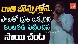 Rathi Bommalona Koluvaina Shivuda Song | Telangana Folk Singer Sai Chand Songs | YOYO TV Music