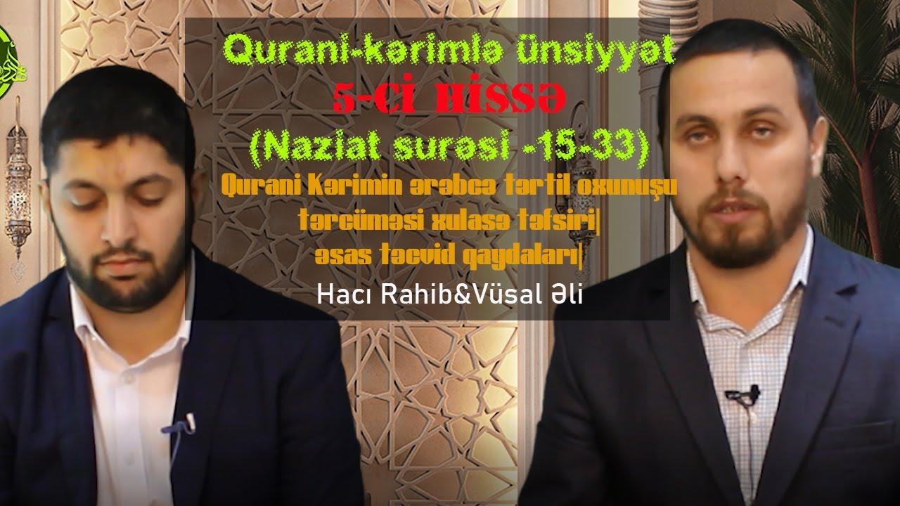 Qurani Kərimin ərəbcə tərtil oxunuşu |tərcüməsi təfsiri| əsas təcvid qaydaları|Naziat surəsi -15-33