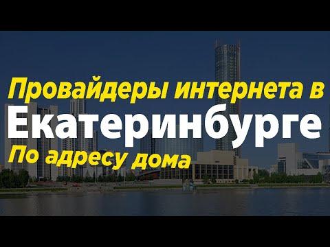 Провайдеры интернета в Екатеринбурге по адресу
