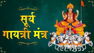 Surya Gayatri Mantra with Lyrics   सूर्य गायत्री मंत्र   Shemaroo Bhakti