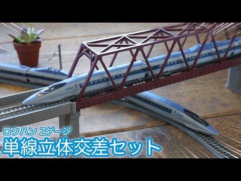 机上でZゲージレイアウト!ロクハンの単線立体交差セットで遊んでみた / Rokuhan Z-scale Rail set D / Grade Separation Single Set Review!