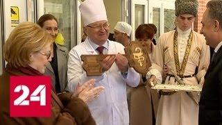 В Северной Осетии открыли новый тубдиспансер - Россия 24