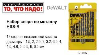Набор сверл по металлу DeWALT HSS-R (13 шт, 1,5-6,5мм) DT5912 - сверла купить, сверло по металлу(Строймаркет