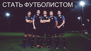 Стать футболистом | Парни из России покоряют Англию!
