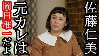 マジで?!佐藤仁美の元カレが岡田准一?! 佐藤仁美 検索動画 30