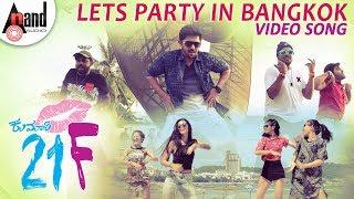 Kumari 21F | Lets Party in Bangkok | New HD Video Song 2018 | Pranam Devaraj | Nidhi | Sriman Vemula