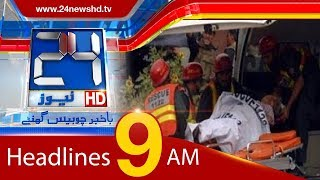 News Headlines | 9:00 AM | 21 December 2017 | 24 News HD