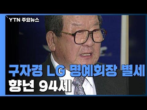 LG그룹 구자경 명예회장 별세...향년 94세 / YTN