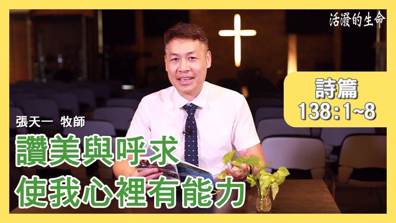 [活潑的生命] 20200703 讚美與呼求 使我心裡有能力 (詩篇138:1~8) - YouTube