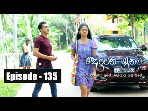 Deweni Inima  | Episode 135  11th August 2017
