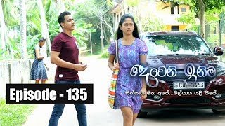 Deweni Inima  | Episode 135  11th August 2017 Thumbnail