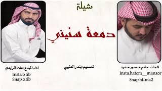 شيلة دمعة سنيني اداء المبدع علاء الزايدي 2019 حصري جديد