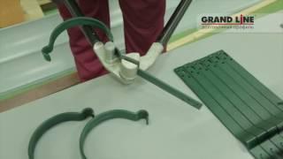 Grand Line Монтаж водосточной системы(Инструкция по монтажу металлической водосточной системы круглого сечения с полимерным покрытием Grand Line...., 2016-05-24T08:35:27.000Z)