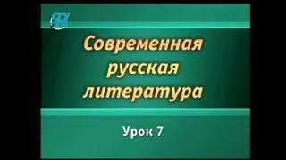 Русская литература. Урок 7. Литература и идеология как система духовных ценностей