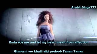 BEST ARABIC SONG (subtitles english) + Lyrics miryam fares - Ghmorni
