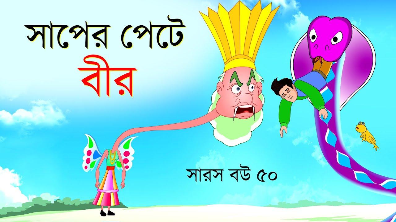 সারস বউ পর্ব ৫০ | সাপের পেটে  বীর   |  Saras Bou 50 | @Katun TV