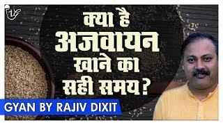 Rajiv Dixit - जानिए क्यों अजवाइन दिन में खाएं रात में नहीं | Ajwain : Health and Medicinal Benefits