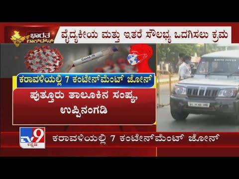 Seven Areas In Dakshina Kannada Declared As Covid-19 Containment Zones