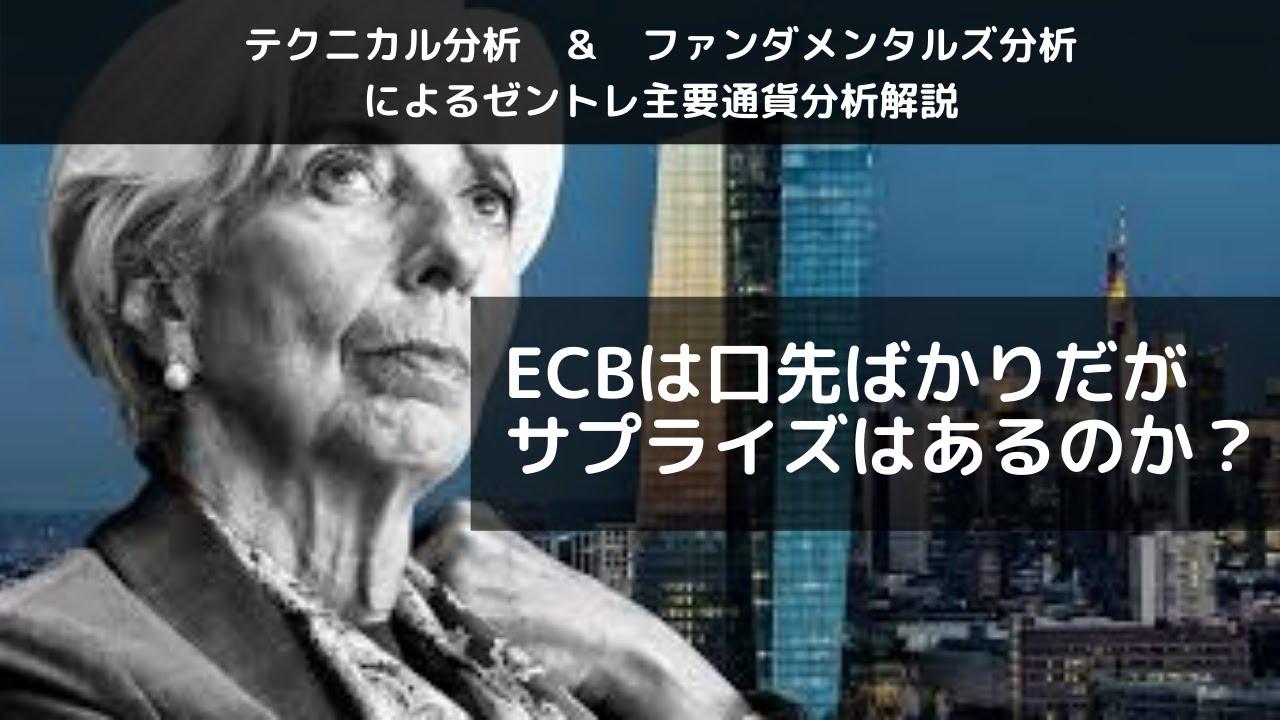 ユーロ円解説・ECB理事会が予定、インフレ期待の高まりから国債利回りが急上昇する中で、ECBがどのような姿勢を示して来るか注目