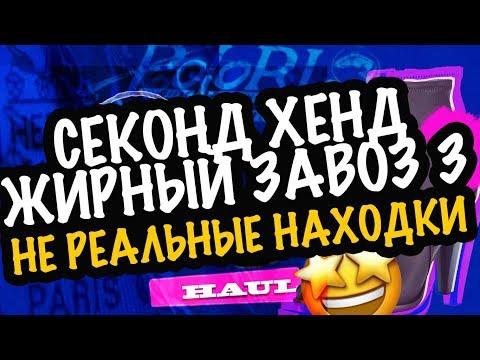 США 🇺🇸СЕКОНД ХЕНД ЖИРНЫЙ УЛОВ Hermes за 330 рублей? 😱 Саша Л покупкибренд