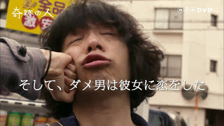 """いいとこナシの""""ダメ男""""が、人生初の奇跡を起こす!?銀杏BOYZの峯田和..."""