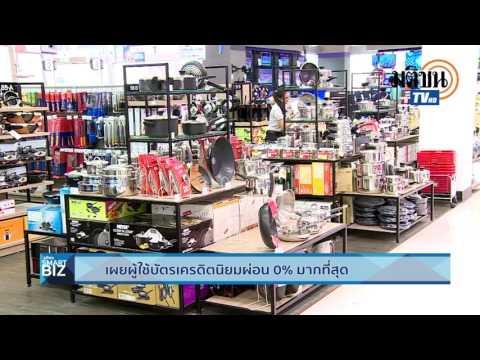 เผยพฤติกรรมคนไทย ใช้บัตรเครดิต 0% รูดซื้อโทรศัพท์มือถือ ดันสินเชื่อแบงก์พุ่ง