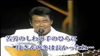 五木ひろし 母の手(唄 五木ひろし)コンサート 作詞=山口洋子 作曲=...