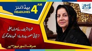 04 AM Headlines Lahore News HD - 15 July 2018