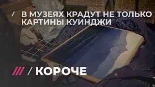 Какие картины украли из российских музеев за последние годы?