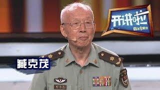 《开讲啦》中国工程院院士臧克茂:时间不是问题 就是想多为国家做点事 20180811 | CCTV《开讲啦》官方频道