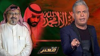 بعد فضيحة الـ ١٥ ضابط السعودي .. #معتز_مطر: تساؤلات رهيبة عن مصير #خاشقجي قبل لحظة الإفصاح !؟