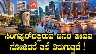 ಸಿಂಗಪುರ್ದಲ್ಲಿರುವ ಜನರ ಜೀವನ ನೋಡಿದರೆ ತಲೆ ತಿರುಗುತ್ತದೆ !   Singapore Lifestyle Kannada   YOYO TV Kannada