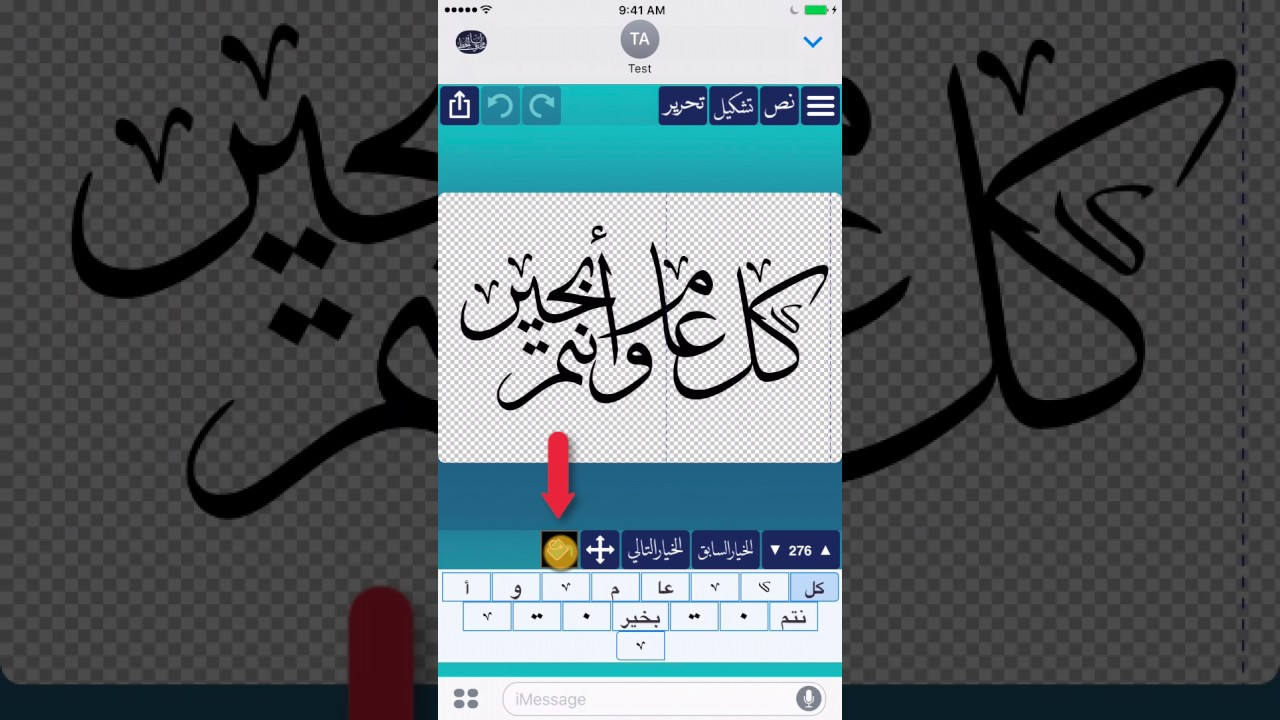 How to use ana muhtarif al khat imessage app youtube