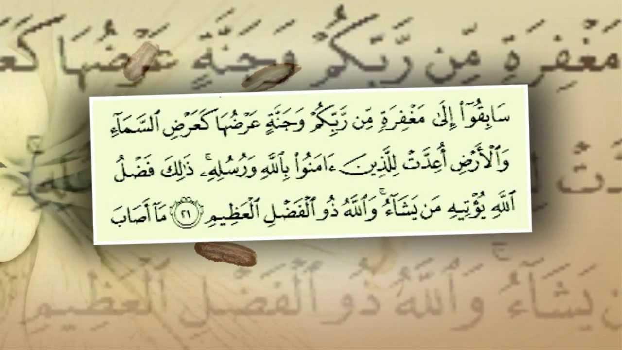 المسارعة والمسابقة إلى الخيرات في القرآن الكريم دراسة موضوعية بيانية Maxresdefault