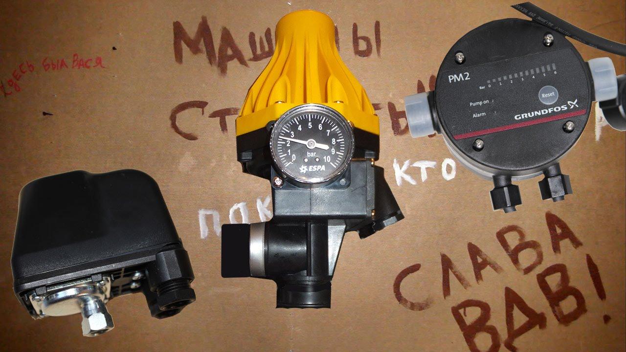 Какой тип автоматики выбрать для насоса?/Pump Automation