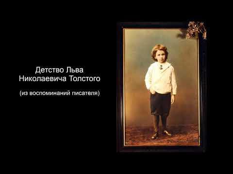 Детство Л.Н. Толстого (из воспоминаний писателя)