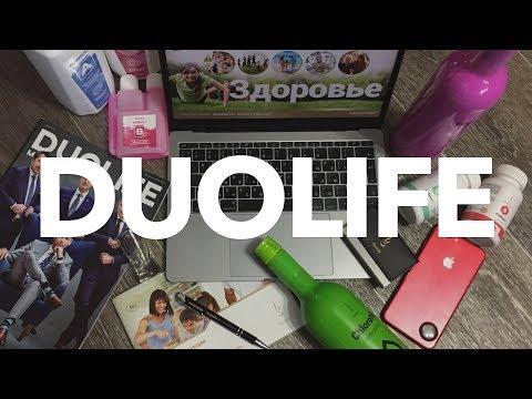 Компания DuoLife - новая компания на рынке Wellness индустрии. Софтмаркетинг. Дуолайф Россия.